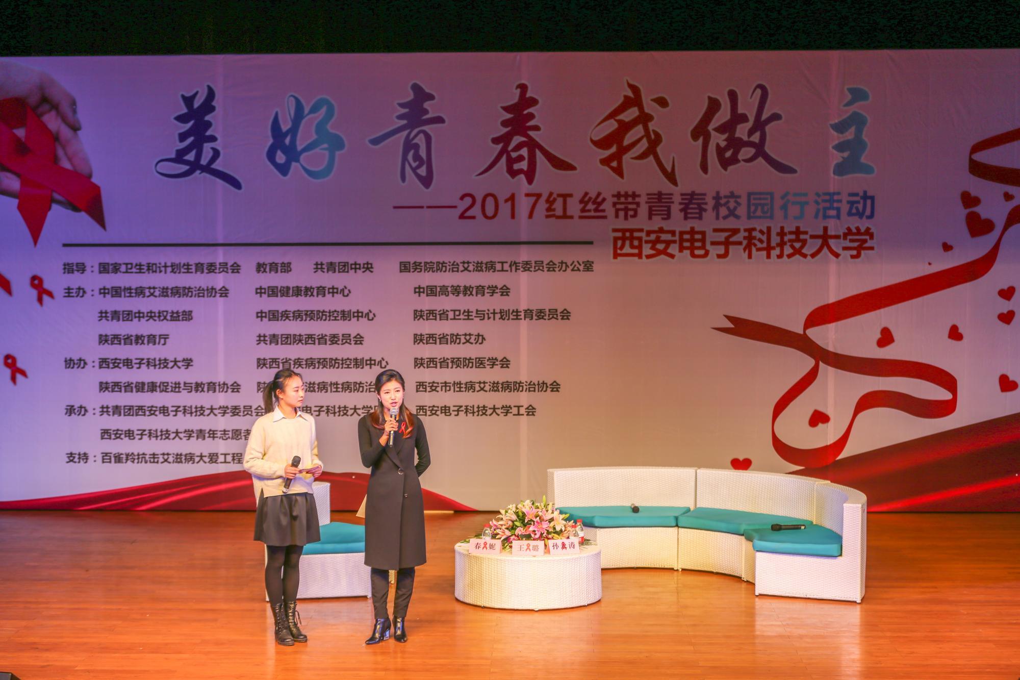 2017中国红丝带青春校园行活动走进西电图片