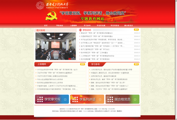 """教育方案》,党委宣传部推出""""两学一做""""专题教育网站"""